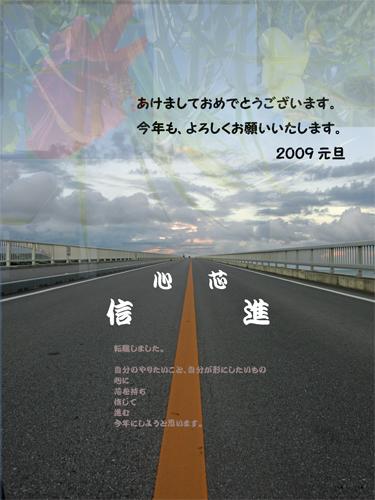 nenga2009_web.jpg